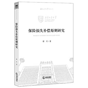 Insurance losses from the principle of compensation(Chinese Edition): CHENG BING ZHU