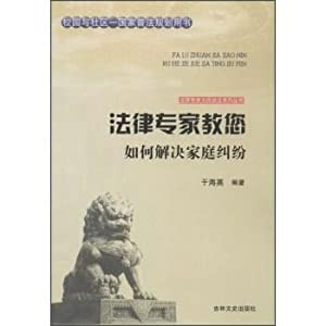 Jilin Literature and History Press Legal experts say people series legal experts teach you how to ...