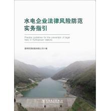 Hydropower Corporate Legal Risk Practice Guidelines(Chinese Edition): GUO WANG XIN YUAN KONG GU YOU...