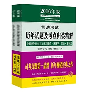 Judicial Examination questions over the years and test sites classified fine solution (2016 Edition...