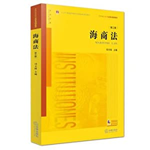 Maritime Law (third edition)(Chinese Edition): SI YU ZHUO ZHU