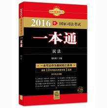 2016 National Judicial Examination a pass: Civil Law(Chinese Edition): LIU DONG GEN BIAN