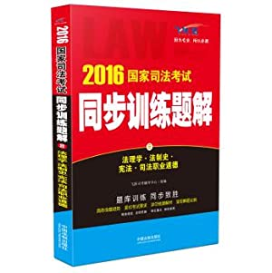 2016 National Judicial Examination Training Problems Synchronization Solution Legal History of ...