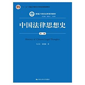 History of Chinese Legal Thought (third edition): MA XIAO HONG