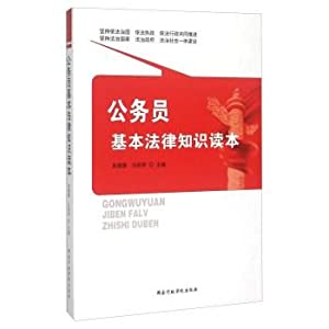 The basic legal knowledge of civil servants Reader(Chinese Edition): WU DE HUI . MA TIE JUN BIAN