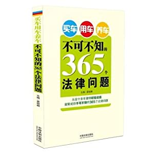 Car keep a car a car must know the legal issues 365(Chinese Edition): XIA GUI YING BIAN