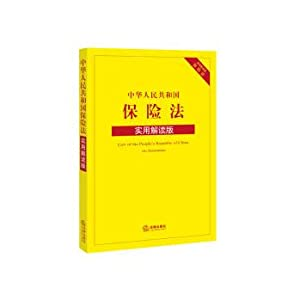 People's Republic of China Insurance Law (Practical Interpretation Version)(Chinese Edition): ...