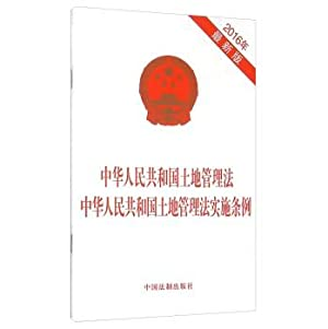People's Republic of China Land Administration Law of the People's Republic of China ...