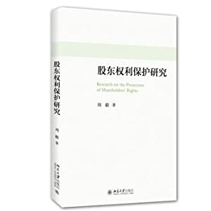 Protection of shareholders' rights(Chinese Edition): LIU YI ZHU
