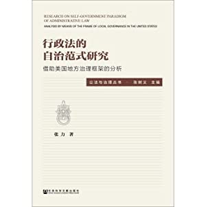 Paradigm Research autonomous administrative law: the United States by means of analysis of local ...
