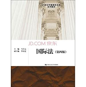International law (fourth edition) Chinese Universities in the 21st Century Law textbook series(...