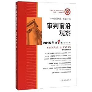Trial Frontier Observation (2015 Series 1. Series 16)(Chinese Edition): BIAN WEI HUI BIAN