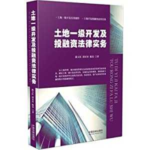 Land development and financing law practice(Chinese Edition): LIN YU HONG
