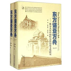 Oriental Noah's Ark: Chinese history and culture: QU WEI .