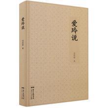 Aileen says(Chinese Edition): LIU SHAO MING ZHU