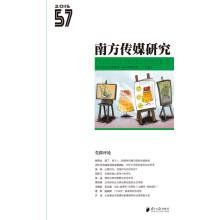 Southern Media Research Series 57: Party newspaper comments(Chinese Edition): NAN FANG BAO YE CHUAN...
