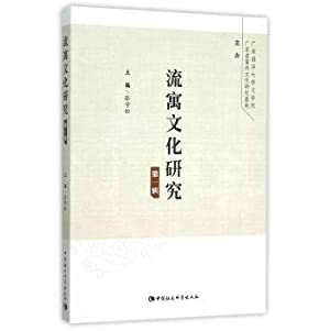 Refugees Cultural Studies. Volume 1(Chinese Edition): ZHANG XUE SONG BIAN