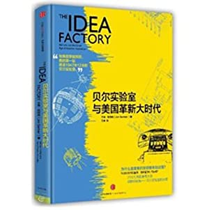 Bell Labs and American innovation era(Chinese Edition): MEI ] QIAO EN GE TE NA ZHU