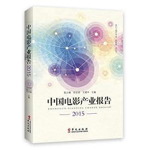 China Film Industry Report 2015(Chinese Edition): CHEN SHAO FENG . XU WEN MING DENG BIAN