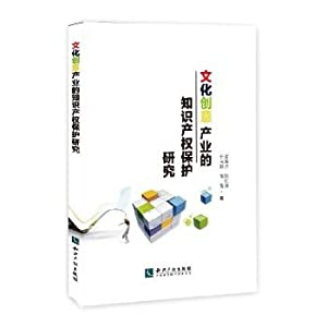 Research on Intellectual Property Protection of cultural and creative industries(Chinese Edition): ...