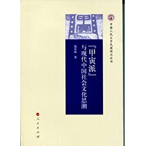Jiayin School and modern Chinese social and cultural trends(Chinese Edition): GUO SHUANG LIN ZHU