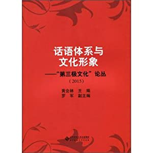 Discourse System and cultural image: Third Pole Culture FORUM (2015)(Chinese Edition): HUANG HUI ...