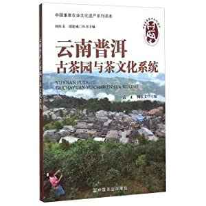 Yunnan Pu'er tea ancient tea plantation and cultural systems(Chinese Edition): YUAN ZHENG . ...
