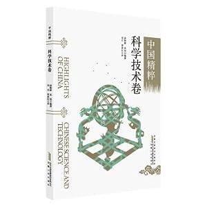China Highlights: Science and Technology Volume(Chinese Edition): SUN WEI XIN . ZHU XU ZHU