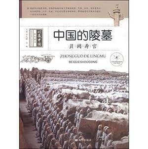 Chinese tomb: Tony Que Kotobuki shrine(Chinese Edition): JIA WEN YU