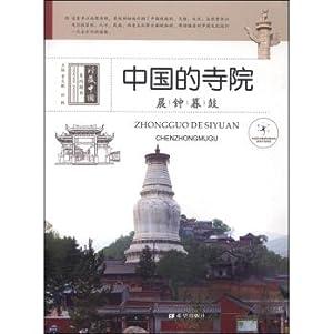 Chinese temple: Bells(Chinese Edition): JIA WEN YU . SUN YI BIAN