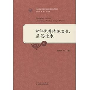 Popular Version of Chinese traditional culture(Chinese Edition): LIU HUAI RONG ZHU