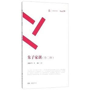 Master Zhu family motto (outside two kinds)(Chinese Edition): ZHU BAI LU ZHU