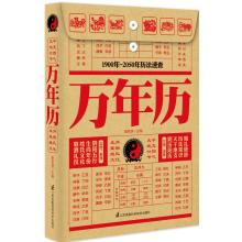 Calendar: 1900 --2050 Calendar Quick Method(Chinese Edition): XIE QIU HUI BIAN