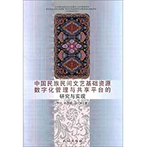 Research and Implementation of Chinese Folk Literature and Art based resource management and ...