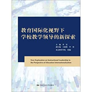 New Research Perspective of International Education School of instructional leadership(Chinese ...