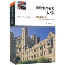 Figure that the world-famous university(Chinese Edition): WEI XIN ZHU