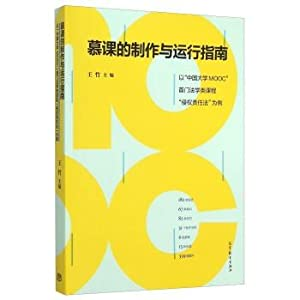 Production and Operation Guide Mu Course (MOOC first door to Chinese University law courses Tort ...