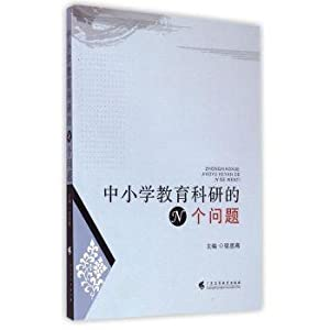 N problem in the educational research(Chinese Edition): LIANG HUI YAN BIAN