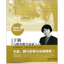 Yu Yi and educational quest(Chinese Edition): YU YI ZHU