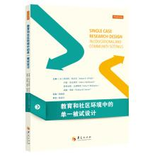 Education and community environments Single Subject Design(Chinese Edition): MEI ] LUO BO TE AO NI ...