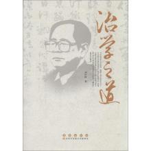 Academic Pursuits(Chinese Edition): LIU ZHONG SHU ZHU