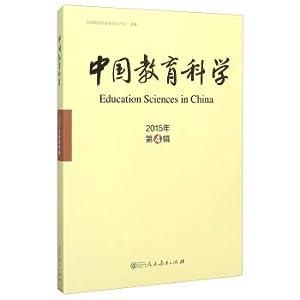 China Education Science (2015 4th series)(Chinese Edition): ZHONG GUO JIAO YU XUE HUI JIAO YU FEN ...