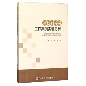 An Empirical Analysis of University Instructors' Work Case(Chinese Edition): DENG MENG . MO YOU...