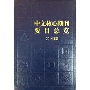 Chinese Core Journals (2014 Edition)(Chinese Edition): ZHU QIANG . HE JUN DENG ZHU
