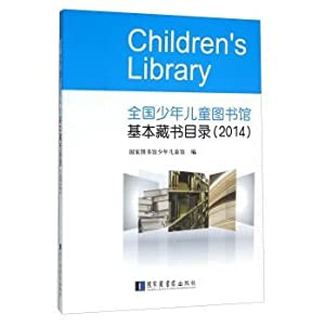 National Children's library basic collection catalog (2014 CD)(Chinese Edition): GUO JIA TU ...
