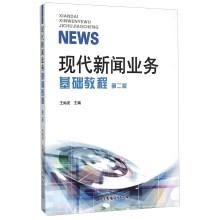 Modern news service based tutorial (2nd edition)(Chinese Edition): WANG CAN FA BIAN