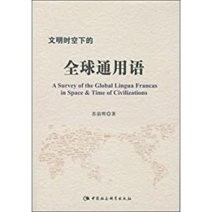 Global lingua franca temporal Civilization(Chinese Edition): SU QIAN HUI ZHU