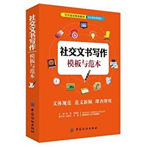 Writing instruments and social template templates(Chinese Edition): YU XIAO .