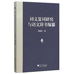 Synonymous Compound Words Research and Compilation of Language Dictionary(Chinese Edition): ZHOU ...