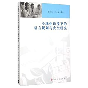 Language Planning and Security in the Context of Globalization(Chinese Edition): CHEN XIN REN . ...